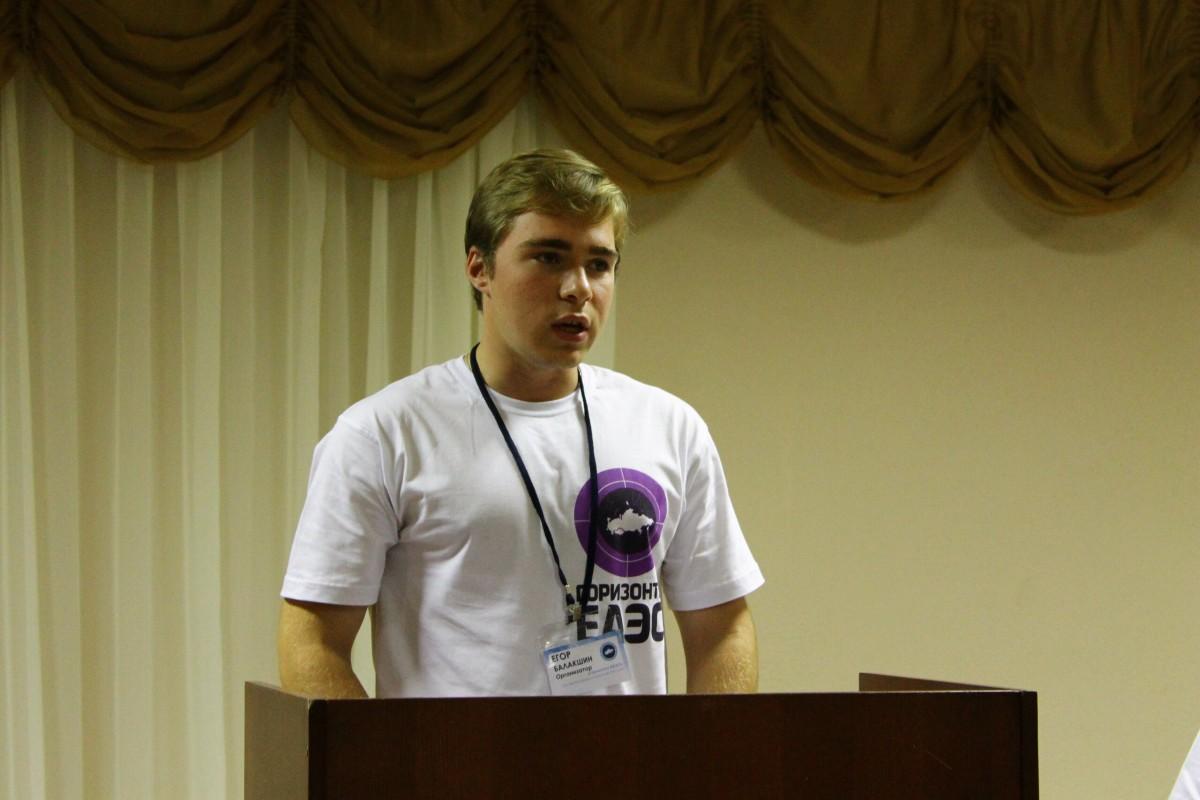 Егор Балакшин выступил за интеграцию молодежи ЕАЭС