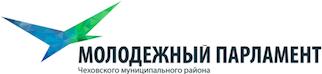 Молодежный парламент Чеховского района